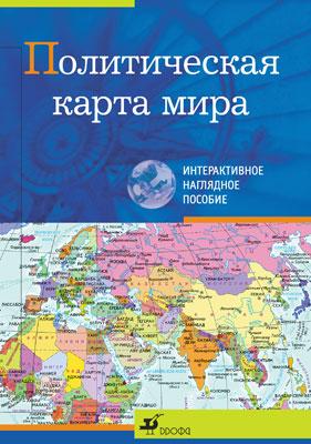 Политическая карта мира.Интеракт.нагл.пос.