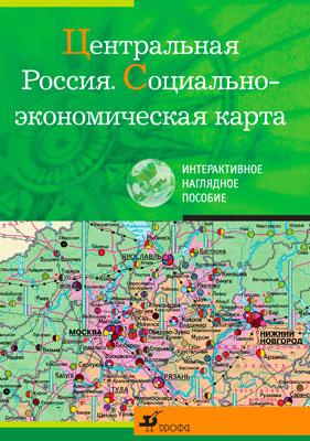 Центральная Россия.Соц.-экономич.карта.Интеракт.нагл.пос