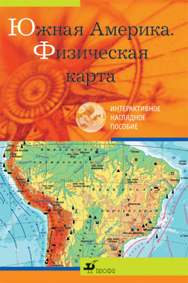 Южная Америка.Физическая карта.Интеракт.нагл.пос.