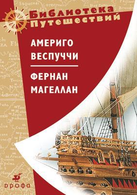 Веспуччи А., Магеллан Ф. Максаковский В.П. (предисловие) - Америго Веспуччи.Фернан Магеллан. обложка книги