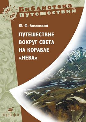 Путешествие вокруг света на корабле «Нева» в 1803–1806 годах - фото 1