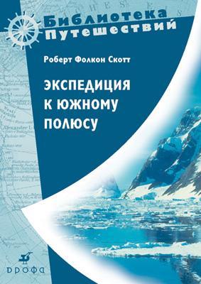 Экспедиция к Южному полюсу 1910-1912 гг. - фото 1