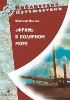 Нансен Фритьоф. Глушков В.В. (предисловие) - Фрам в Полярном море.' обложка книги