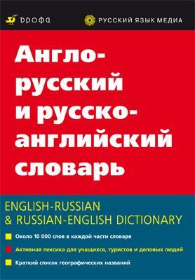 Англо-русский и русско-англ. словарь 20000сл.(Харламова) Харламовой М.В.