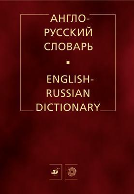 Аракин В.Д. - Англо-русский словарь. Около 40000 слов.БЕЗ С/О обложка книги