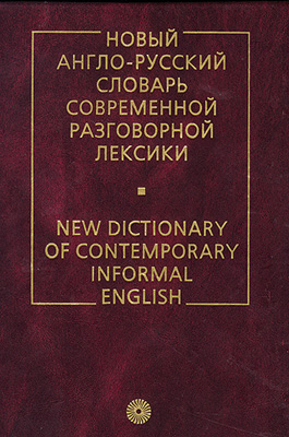 Новый англо-русский словарь совр.разг.лексики Глазунов С.А.