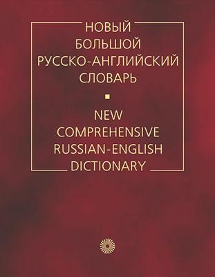 Ермолович Д.И. - Новый большой русско-английский словарь. обложка книги