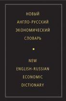 Жданова И.Ф. - Новый англо-русский экономический словарь' обложка книги