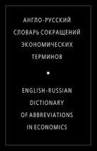 Жданова И.Ф. - Англо-русский словарь сокр.эконом.терминов' обложка книги