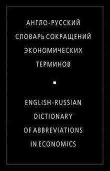Англо-русский словарь сокр.эконом.терминов
