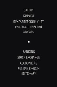 Русско-английский словарь. Банки Биржи Бухучет