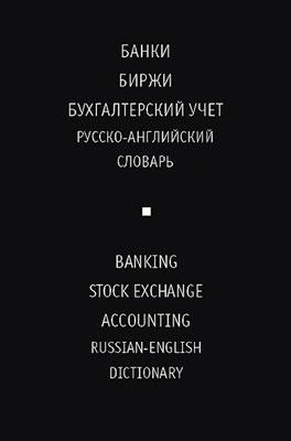 Русско-английский словарь. Банки Биржи Бухучет Жданова И.Ф.