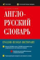 Минаева Л.В., Нечаев И.В. - Англо-русский словарь (БЕЗ С/О)' обложка книги