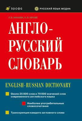 Англо-русский словарь (БЕЗ С/О) Минаева Л.В., Нечаев И.В.