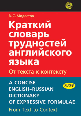 Краткий словарь трудностей англ.языка. Модестов В.С.
