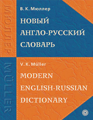 Мюллер В.К. - Мюллер Новый англо-русский словарь. БЕЗ С/О обложка книги