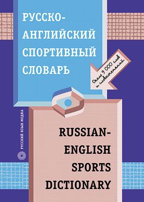 Русско-английский спортивный словарь. Нечаев