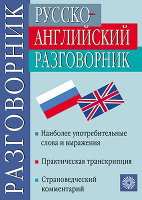 Русско-английский разговорник Никитина Т.М., Хьюлетт Л., Хендерсен Э.