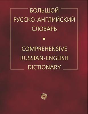 Смирницкий А.И., Ахманова О.С. - Большой русско-английский словарь обложка книги
