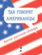 Красавина Т.М. - Так говорят американцы.Англо-рус.словарь.(Красавина)' обложка книги