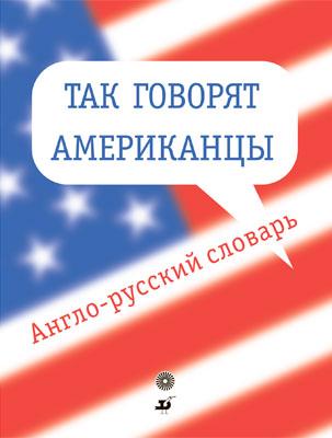 Красавина Т.М. - Так говорят американцы.Англо-рус.словарь.(Красавина) обложка книги