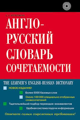 Англо-русский словарь сочетаемости. Фоломкина С.К.