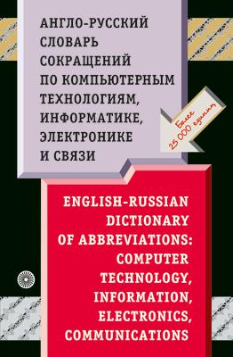 Англо-русский словарь сокращений по компьютерн Черепанов А.Т.
