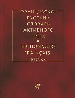 Французско-русский словарь акт.типа.БЕЗ С/О Гак В.Г., Триомфа Ж.