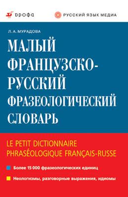 Малый франц.-русский фразеологич.словарь.(РЯМ) Мурадова Л.А.