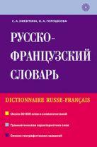 Никитина С.А. - Русско-французский словарь' обложка книги