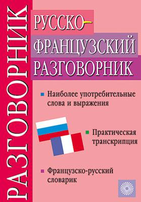 Русско-французский разговорник - фото 1