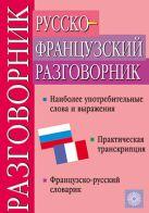 Никитина Т.М., Семина И.А. - Русско-французский разговорник' обложка книги