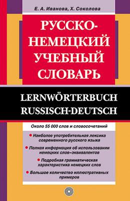 Русско-немецкий учебный словарь Иванова  Е.А., Соколова Х.