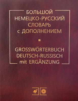 Большой Немецко-русский словарь. (БЕЗ С/О) Лейн К.