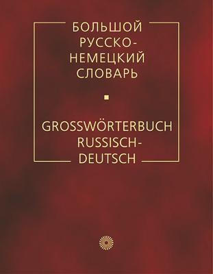 Большой Русско-немецкий словарь.(БЕЗ С/О) Лейн К.