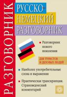Никитина Т.М., Ноздрина Л.А. - Русско-немецкий разговорник.' обложка книги