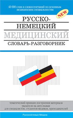 Русско-немецкий медицинский словарь-разговорник Петров В.И. и др.