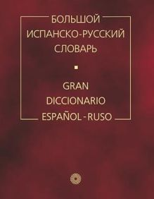Большой испанско-русский словарь.Более150000 слов