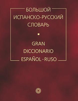 Большой испанско-русский словарь.Более150000 слов Загорская Н.В.