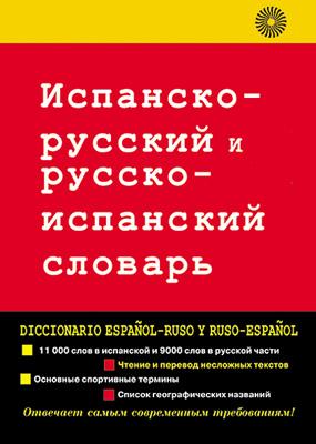 Испанско-русский и русско-испанский словарь Марцишевская К.А.,Сордо-Пенья Б.Х., Маринеро С.