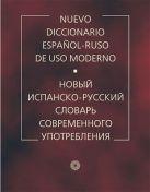 Садиков А.В. - Новый испанско-русский словарь соврем.употр.РЯМ' обложка книги