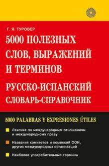 5000 полезн.слов.Русско-испанский словарь-справ.