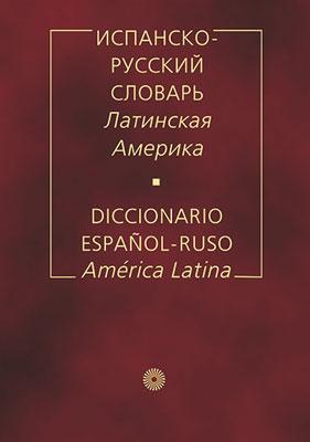 Испанско-русский словарь. Латинская Америка от book24.ru