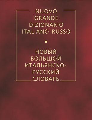 Новый большой итальянско-русский словарь от book24.ru