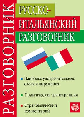 Русско-итальянский разговорник Никитина Т.М., Канестри А.
