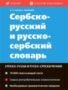 Гудков В.П., Иванович С. - Сербско-русский и русско-сербский словарь' обложка книги