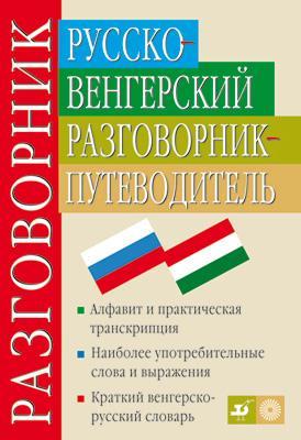 Русско-венгерский разговорник-путеводитель Гуськова А.П., Сотин Б.В.