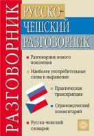 Изотов А.И. - Русско-чешский разговорник.' обложка книги
