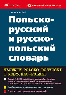 Ковалева Г.В. Польско-русский и русско-польский словарь польский язык для чайников