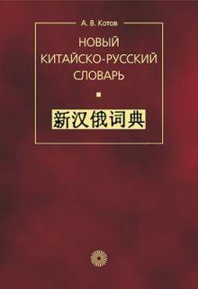 Новый китайско-русский словарь